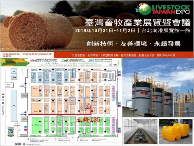 2019亞太區農業畜牧展