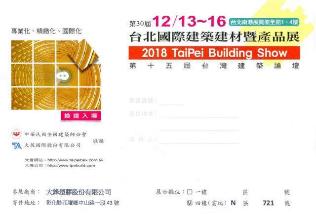 2018台北國際建材展-南港